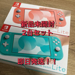 Nintendo Switch - 【新品未開封2台セット】 Switch lite ターコイズ コーラル スイッチ