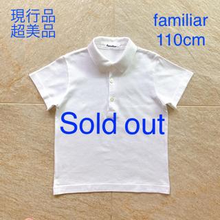ファミリア(familiar)の現行品 110cm familiar ファミリア 男児 半袖シャツ お受験(ブラウス)