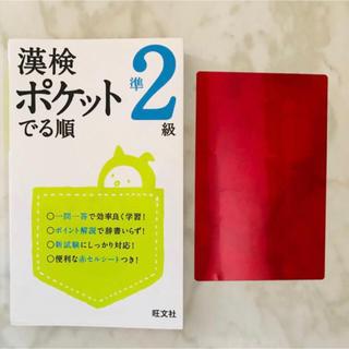 オウブンシャ(旺文社)の漢検 ポケット でる順 準2級 赤シート付き(資格/検定)