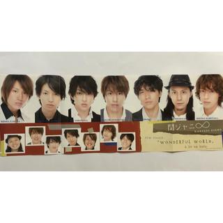 カンジャニエイト(関ジャニ∞)の213 関ジャニ∞ ピンナップ(アイドルグッズ)