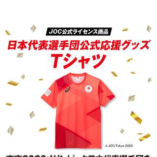 アシックス(asics)のアシックス 東京 2020 オリンピック日本代表選手団公式応援 Tシャツ(応援グッズ)