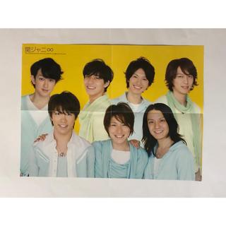 カンジャニエイト(関ジャニ∞)の215 関ジャニ∞ ピンナップ(アイドルグッズ)