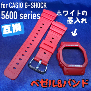 5600系G-SHOCK用 互換ベゼル&バンドセット レッド×ホワイト(腕時計(デジタル))