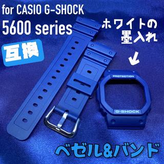 5600系G-SHOCK用 互換ベゼル&バンドセット ネイビーブルー×ホワイト(腕時計(デジタル))