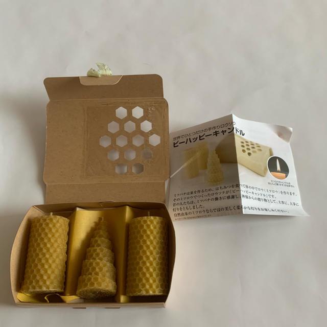 山田養蜂場(ヤマダヨウホウジョウ)の山養蜂場  ビーハッピーキャンドル  新品未使用 コスメ/美容のリラクゼーション(キャンドル)の商品写真