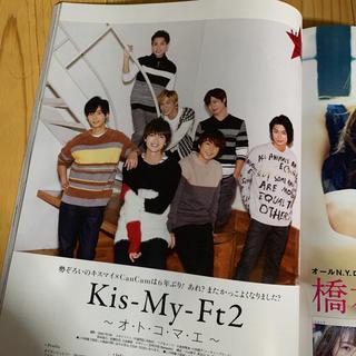 キスマイフットツー(Kis-My-Ft2)のKis-My-Ft2切り抜き(アイドルグッズ)