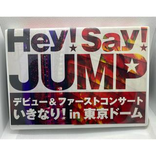 ヘイセイジャンプ(Hey! Say! JUMP)のHey!Say!JUMP デビュー&ファーストコンサート いきなり!in 東京(ミュージック)
