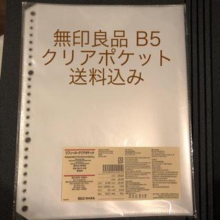 ムジルシリョウヒン(MUJI (無印良品))の無印良品 リフィールクリアポケット B5・26穴・10枚入✖️5セット(ファイル/バインダー)