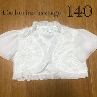 キャサリンコテージ(Catherine Cottage)のキャサリンコテージ ボレロ 140   美品 (ドレス/フォーマル)