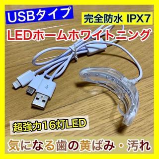 【USB接続/16灯式LED】歯科ホームホワイトニング/セルフホワイトニング(その他)