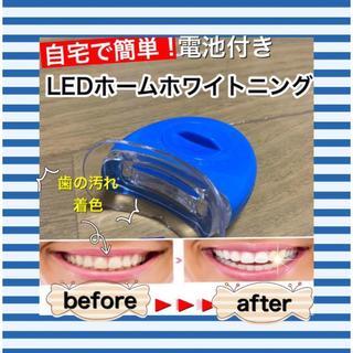 【電池付】LED歯科ホームホワイトニング/セルフホワイトニング(その他)