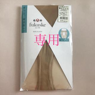 フクスケ(fukuske)の✨専用✨ フクスケ パンティ部レス ストッキング  1足(タイツ/ストッキング)