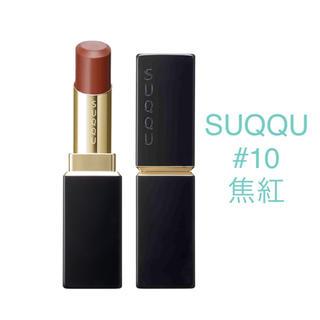 SUQQU - SUQQU スック モイスチャー リッチ リップスティック  10 焦紅
