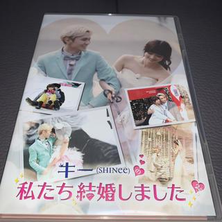 シャイニー(SHINee)のキー(SHINee)の私たち結婚しました Vol.2 DVD(お笑い/バラエティ)