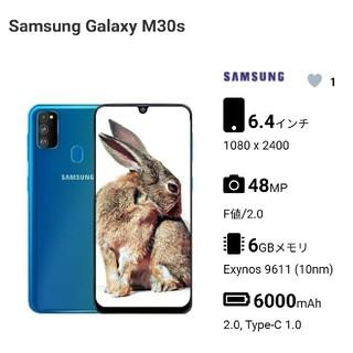 サムスン(SAMSUNG)のSamsung Galaxy M30s超美品(スマートフォン本体)