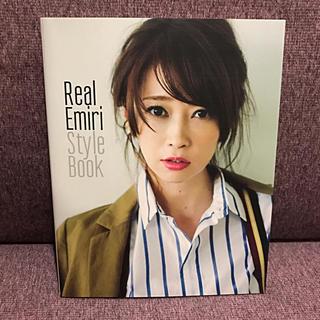 シュウエイシャ(集英社)の辺見えみり Real Emiri Style Book 集英社(ファッション)