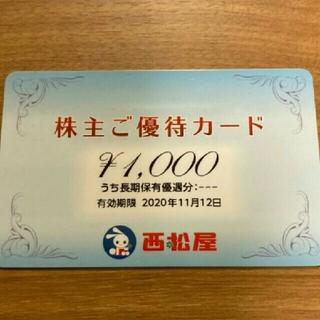 ニシマツヤ(西松屋)の未使用! 西松屋株主優待カード 1枚1000円分(ショッピング)
