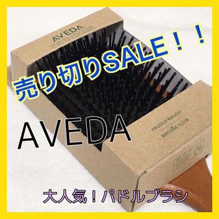 大人気 AVEDA ヘアブラシ 木製 パドルブラシ 大