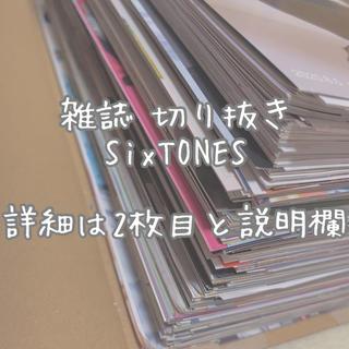ジャニーズ(Johnny's)の雑誌 切り抜き まとめ売り バラ売り SixTONES(アイドルグッズ)