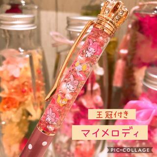 ハーバリウムボールペン 王冠付き マイメロディ 水玉パールピンク(その他)
