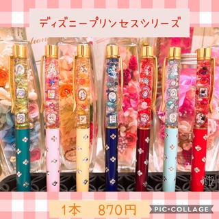 ハーバリウムボールペン 1本870円 ディズニープリンセスシリーズ(その他)