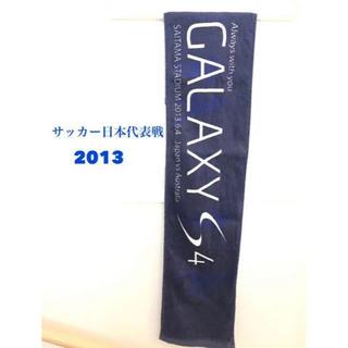 ギャラクシー(Galaxy)の【非売品】サッカー日本代表戦●Galaxy s4 マフラータオル(記念品/関連グッズ)