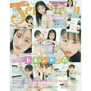 シュウエイシャ(集英社)の雑誌🖤Seventeen 2020年9月号(ファッション)