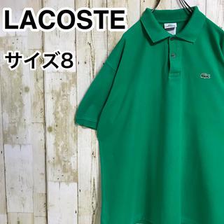 ラコステ(LACOSTE)のラコステ ポロシャツ 8 グリーン アースカラー 刺繍ロゴ ゆるダボ(ポロシャツ)