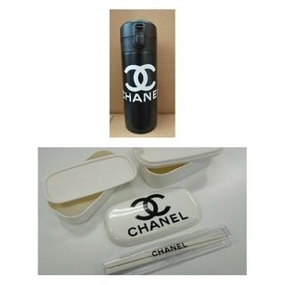 CHANEL 水筒&弁当箱 セット ①(弁当用品)