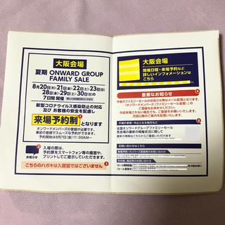 ニジュウサンク(23区)のオンワード樫山♡ファミリーセール♡大阪会場(ショッピング)
