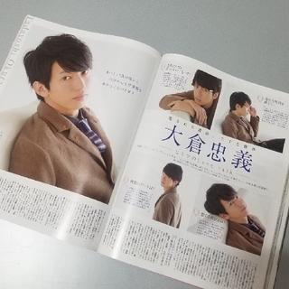 カンジャニエイト(関ジャニ∞)の大倉忠義さん 切り抜き + オマケ(アイドルグッズ)