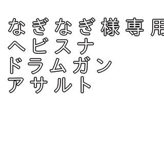 なぎなぎ様専用 銃型キーホルダー (その他)