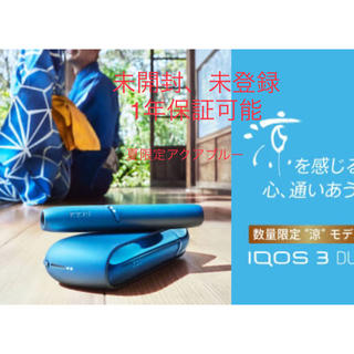 アイコス(IQOS)のIQOS3DUO(タバコグッズ)