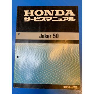 ホンダ(ホンダ)のJOKER ジョーカー50 サービスマニュアル(カタログ/マニュアル)