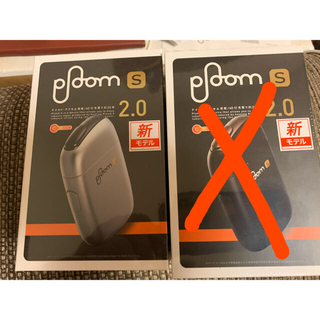 プルームテック(PloomTECH)の最終値下 ploom S2.0 新品限定シルバー 未使用 未登録(タバコグッズ)