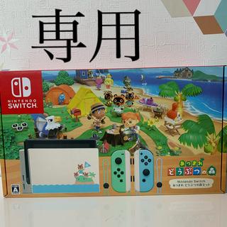 新品希少 Nintendo Switch   あつまれどうぶつの森セット(家庭用ゲーム機本体)