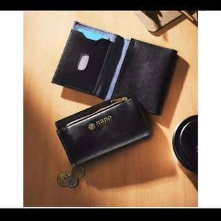 ナノユニバース(nano・universe)の【新品】smart 7月号 付録 ナノユニバース 財布 カードケース(コインケース/小銭入れ)