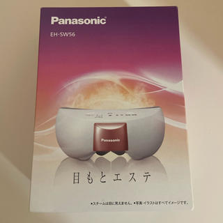 パナソニック(Panasonic)の目元エステ(フェイスケア/美顔器)