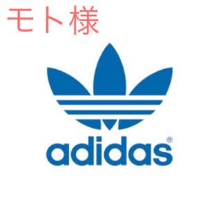アディダス(adidas)のモト様専用(その他)