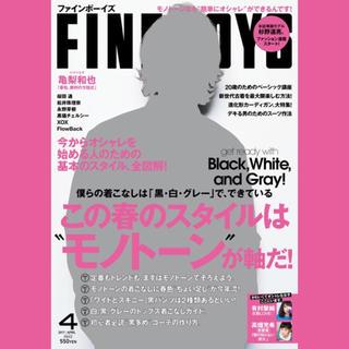 ジャニーズ(Johnny's)の【美品】FINE BOYS✧2017年4月号(ファッション)