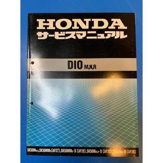 ホンダ(ホンダ)のDIO M,N,R サービスマニュアル(カタログ/マニュアル)