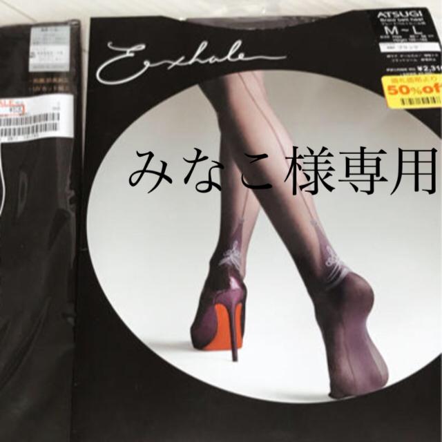 Atsugi(アツギ)のストッキング7点セット レディースのレッグウェア(タイツ/ストッキング)の商品写真