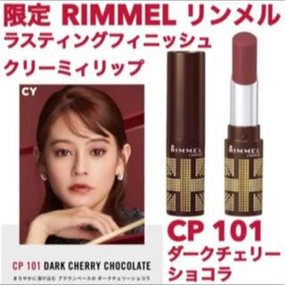 RIMMEL - リンメル ラスティングフィニッシュクリーミィリップCP101 限定