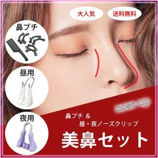 美鼻3点セット 昼夜 ノーズクリップ 鼻プチ 美鼻 鼻筋 矯正 鼻を高くする(フェイスローラー/小物)