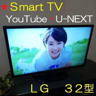 LG Electronics - YouTube/U-NEXT ☆★ Smart TV LG 32型液晶テレビ