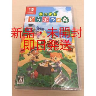 ニンテンドースイッチ(Nintendo Switch)の【新品・未開封】あつまれどうぶつの森 ソフト(家庭用ゲームソフト)