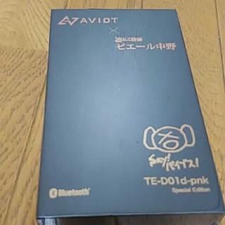 AVIOT  TE-D01d-pnk ピエール中野コラボモデル ピヤホン2