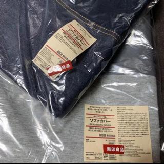 ムジルシリョウヒン(MUJI (無印良品))の無印良品 体にフィットするソファ 本体用カバー2種(ビーズソファ/クッションソファ)