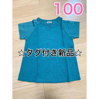 ブリーズ(BREEZE)の【新品未使用!】100 子ども服 女の子 Tシャツ BREEZE ブリーズ(Tシャツ/カットソー)