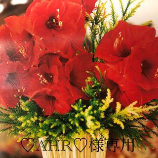 ♡AHR♡様オーダー専用壁掛けブリザ〜ドブフラワー(インテリア雑貨)